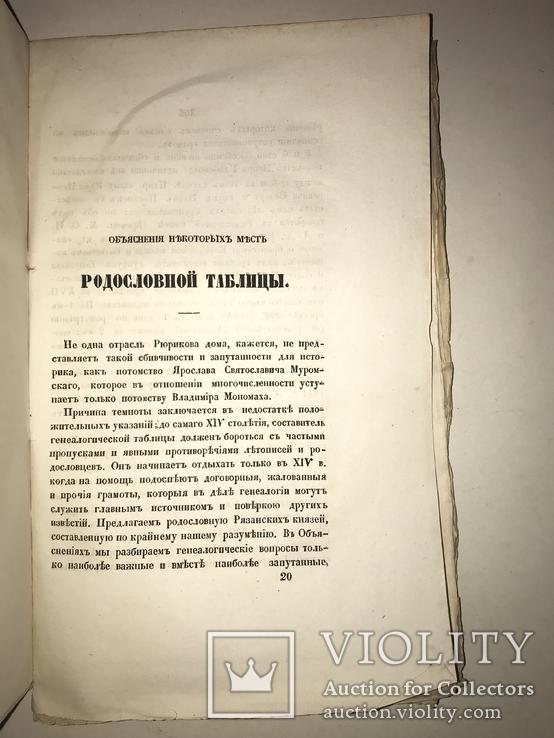 1858 История Рязанского Княжества Д.Иловайский, фото №5