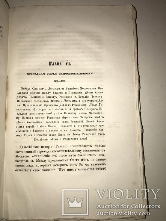 1858 История Рязанского Княжества Д.Иловайский, фото №7