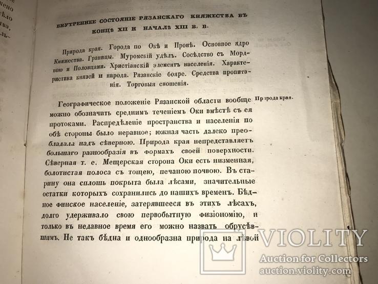 1858 История Рязанского Княжества Д.Иловайский, фото №8