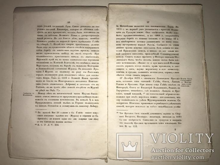 1858 История Рязанского Княжества Д.Иловайский, фото №12