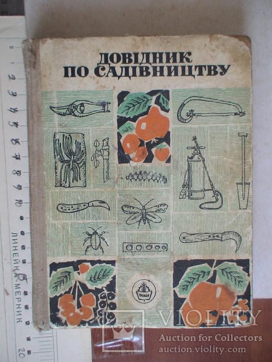 Довідник по садівництву 1970р., фото №2