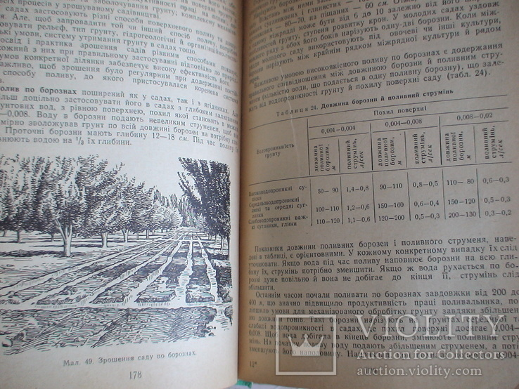 Довідник по садівництву 1970р., фото №9