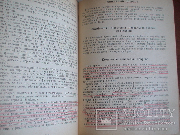 Довідник по садівництву 1970р., фото №10