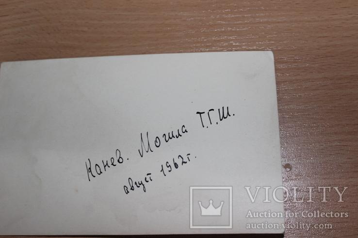 Канев могила Шевченка 1962 год, фото №4