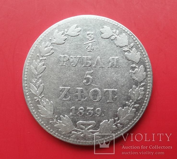 3/4 Рубля- 5 Злотых 1839 года