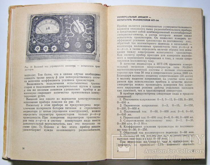Самодельные радиоэлектронные устройства 1973 год, фото №4