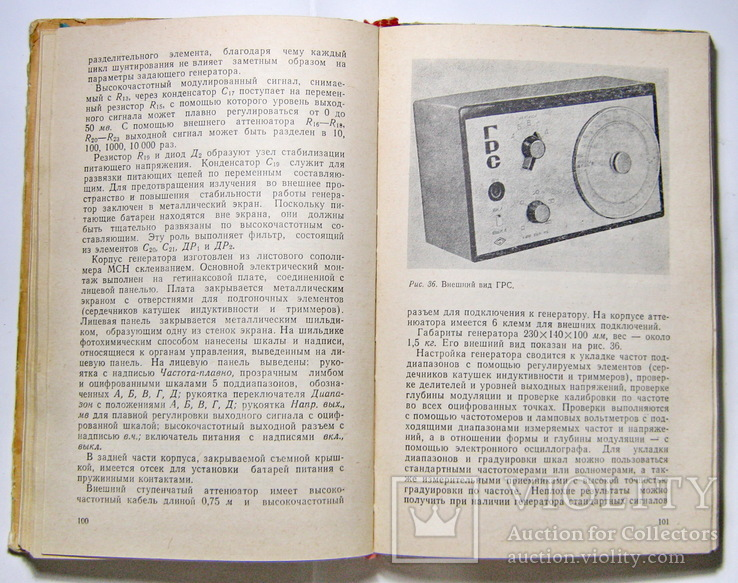Самодельные радиоэлектронные устройства 1973 год, фото №6