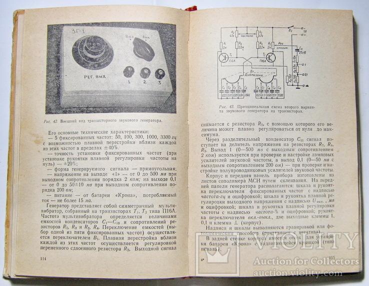 Самодельные радиоэлектронные устройства 1973 год, фото №7