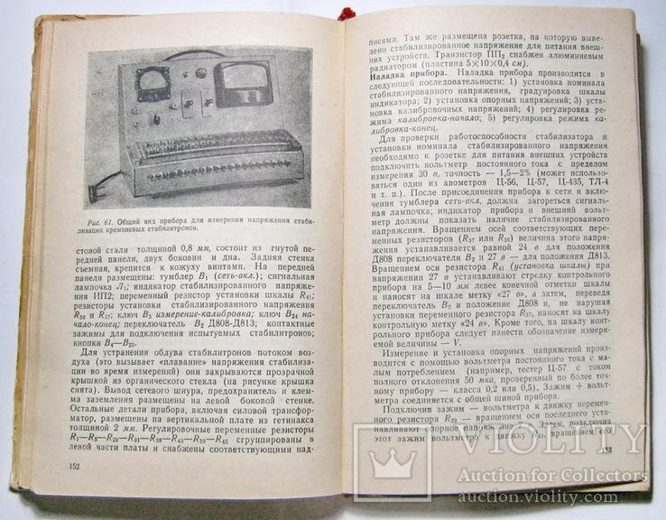 Самодельные радиоэлектронные устройства 1973 год, фото №8