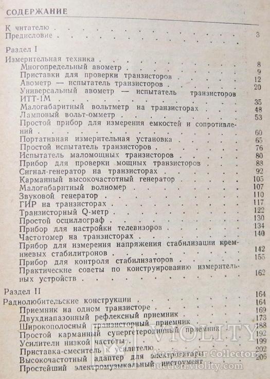 Самодельные радиоэлектронные устройства 1973 год, фото №9