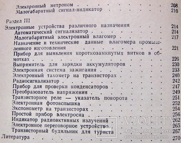 Самодельные радиоэлектронные устройства 1973 год, фото №11