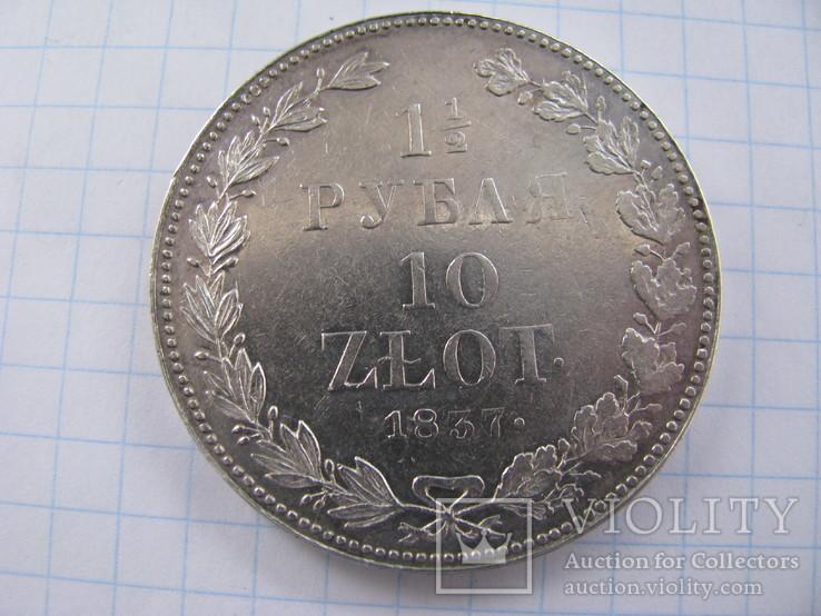 1.5 Рубля, 10 злотих 1837р. НГ      R