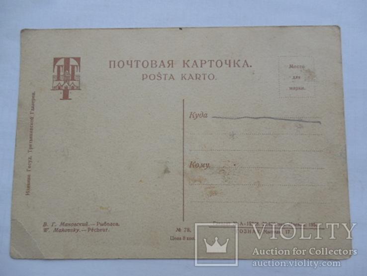 Почтовая карточка 1928 год издательства ГТГ рыболов тир. 20 тыс, фото №3