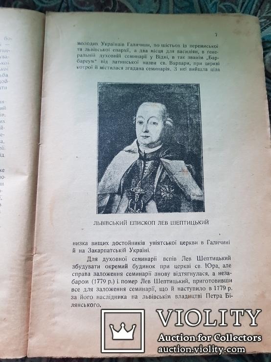 М Возняк. Як пробудилося укр.народнє життя в Галичині за Австрії. 1924 р., фото №5
