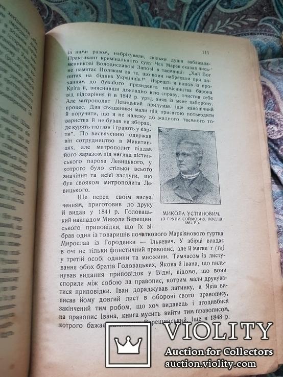 М Возняк. Як пробудилося укр.народнє життя в Галичині за Австрії. 1924 р., фото №12