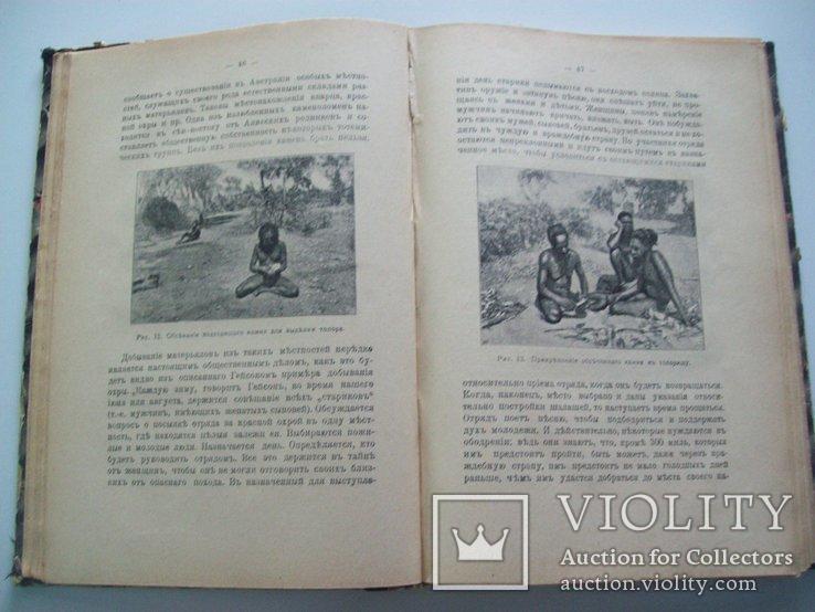 """""""Первобытная культура"""" 1900 г. чародейство, тотемизм, фото №4"""