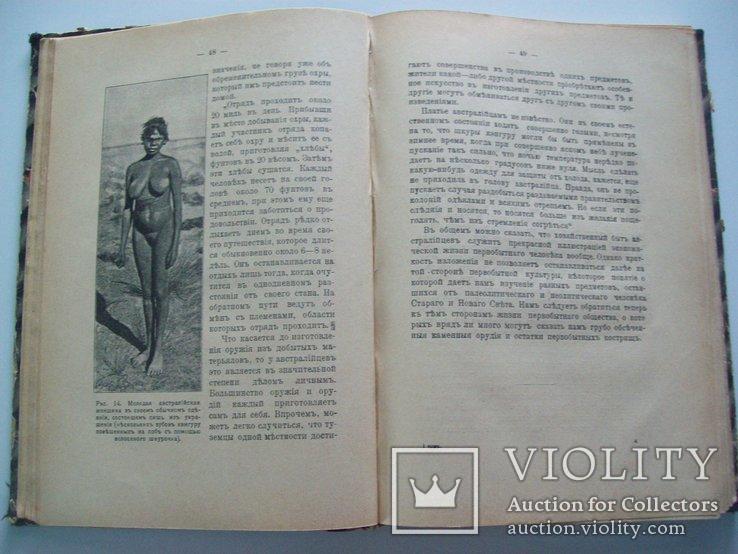 """""""Первобытная культура"""" 1900 г. чародейство, тотемизм, фото №5"""