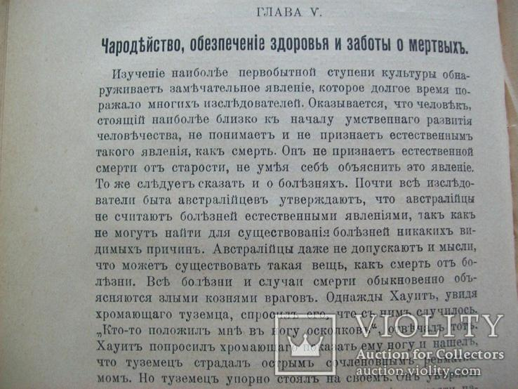 """""""Первобытная культура"""" 1900 г. чародейство, тотемизм, фото №7"""