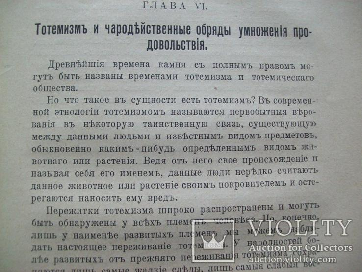 """""""Первобытная культура"""" 1900 г. чародейство, тотемизм, фото №8"""