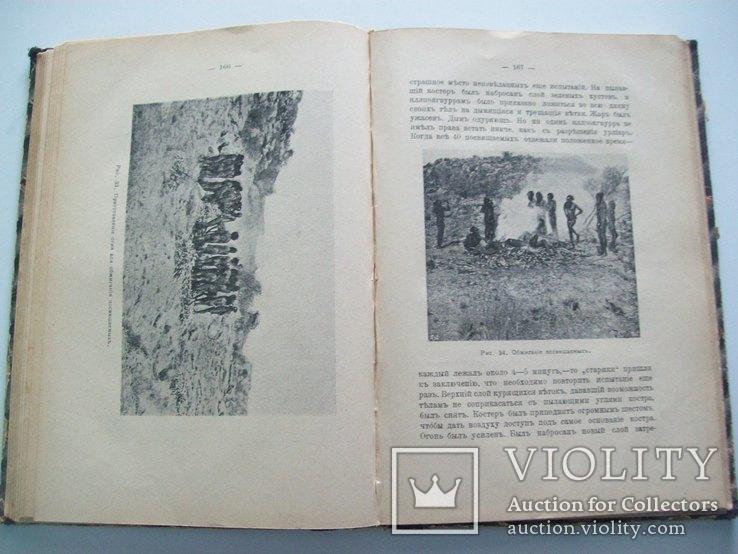"""""""Первобытная культура"""" 1900 г. чародейство, тотемизм, фото №9"""