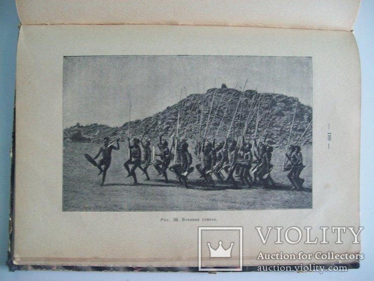 """""""Первобытная культура"""" 1900 г. чародейство, тотемизм, фото №11"""