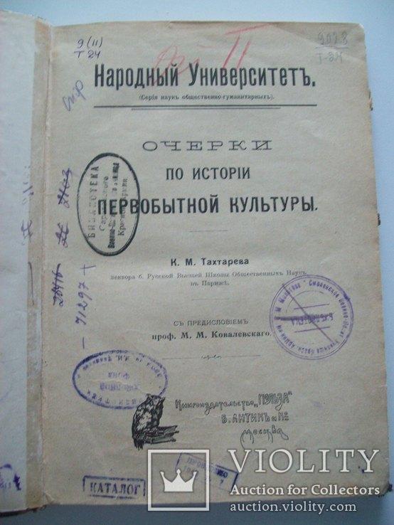 """""""Первобытная культура"""" 1900 г. чародейство, тотемизм, фото №12"""