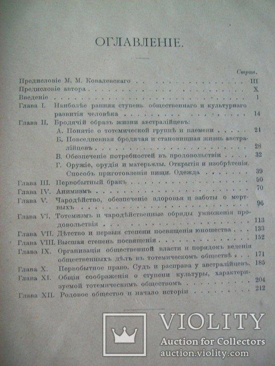 """""""Первобытная культура"""" 1900 г. чародейство, тотемизм, фото №13"""