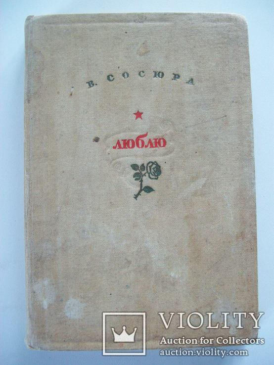 Сосюра В. прижиттєве 1939 р., фото №3