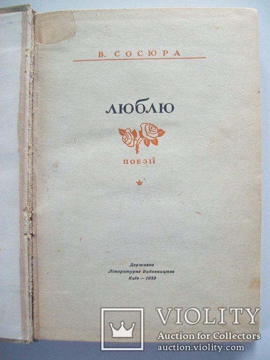 Сосюра В. прижиттєве 1939 р., фото №5