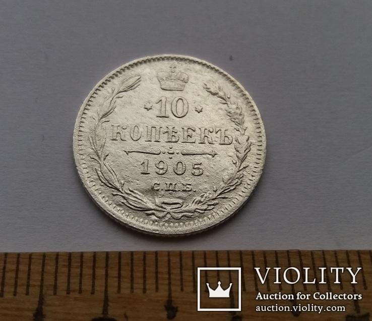 10 копійок 1905 р. Срібло.