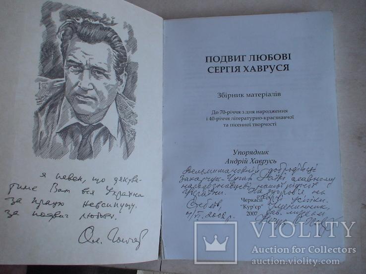 """Хаврусь А. """"Подвиг любові Сергія Хавруса"""" 2007р., фото №3"""