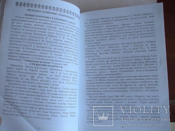 """Хаврусь А. """"Подвиг любові Сергія Хавруса"""" 2007р., фото №4"""