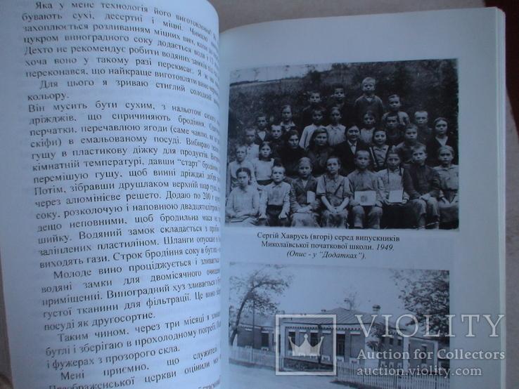"""Хаврусь А. """"Подвиг любові Сергія Хавруса"""" 2007р., фото №7"""