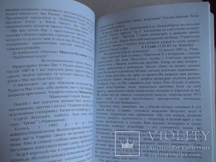 """Хаврусь А. """"Подвиг любові Сергія Хавруса"""" 2007р., фото №8"""