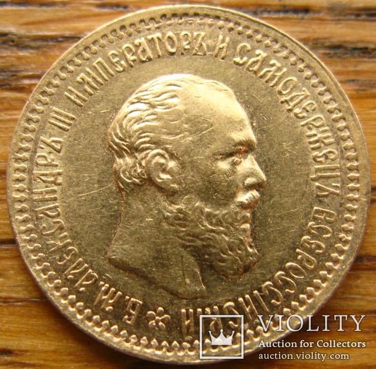 5 рублей 1891 АГ.