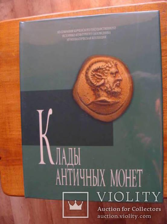 Абрамзон М.Г. Клады античных монет. (Том 1) 2009 г., фото №2
