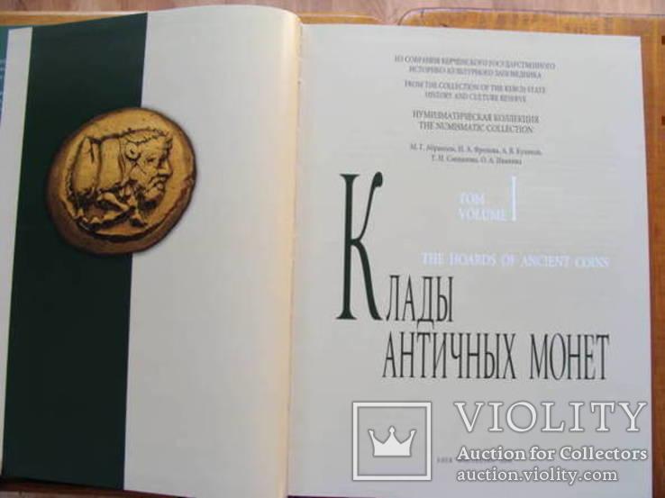 Абрамзон М.Г. Клады античных монет. (Том 1) 2009 г., фото №3