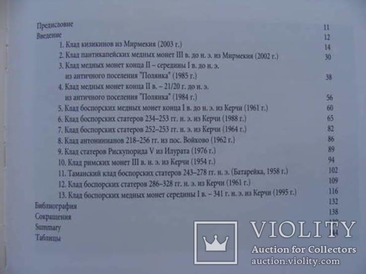 Абрамзон М.Г. Клады античных монет. (Том 1) 2009 г., фото №5
