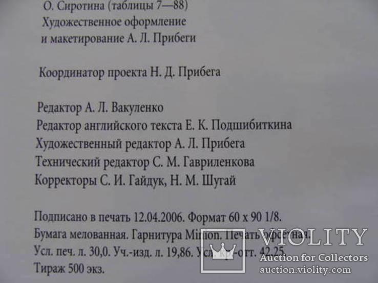 Абрамзон М.Г. Клады античных монет. (Том 1) 2009 г., фото №11
