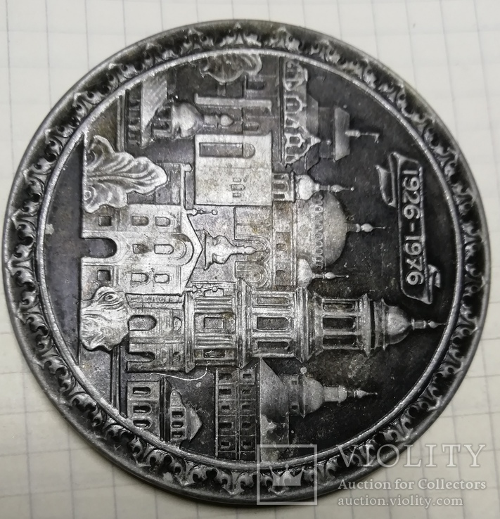 Медаль Киево Печерская Лавра, фото №5