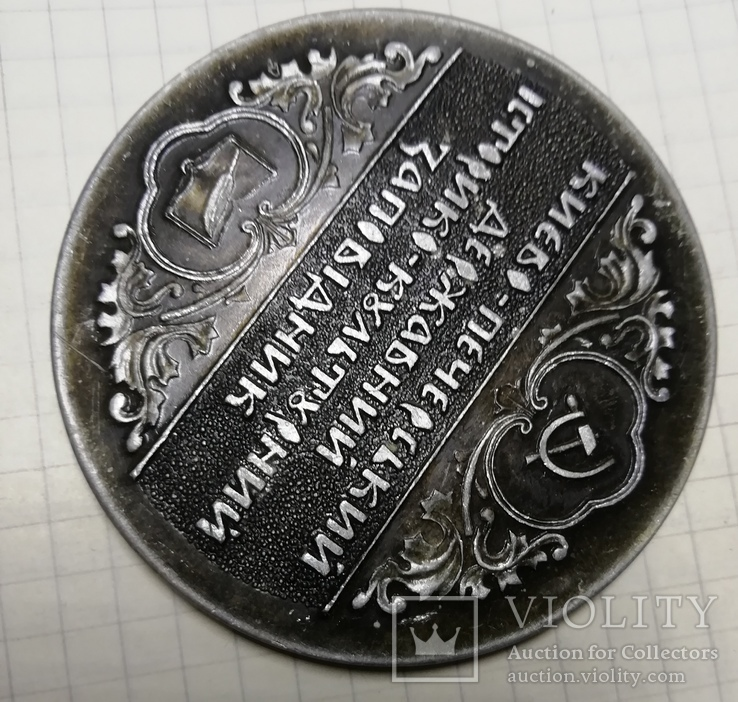 Медаль Киево Печерская Лавра, фото №6