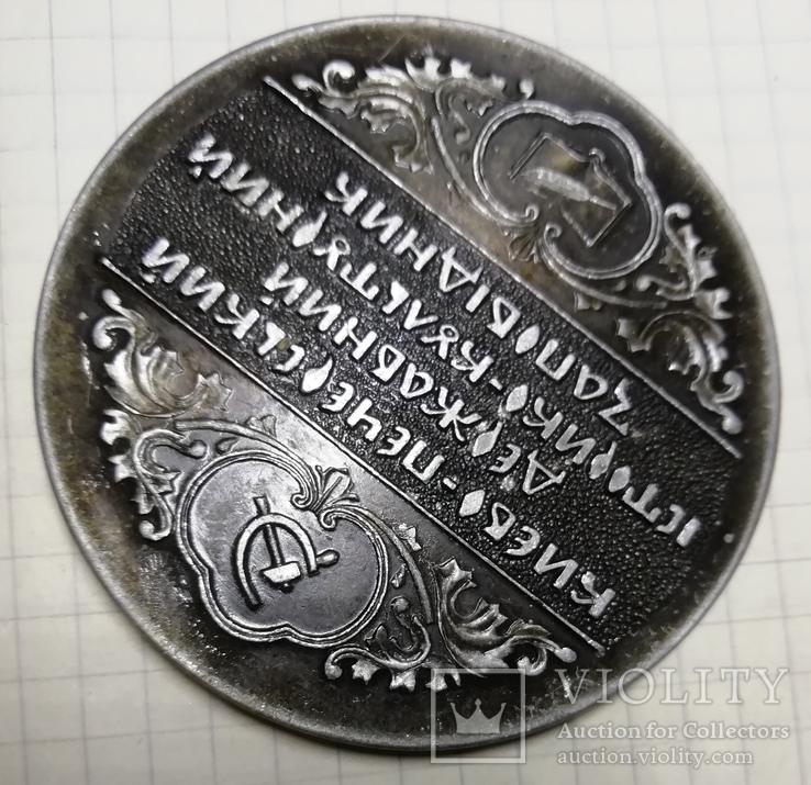 Медаль Киево Печерская Лавра, фото №9