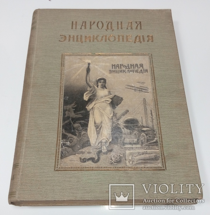 Народная энциклопедия научных и прикладных знаний. Том 10., фото №2