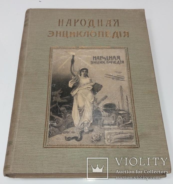 Народная энциклопедия научных и прикладных знаний. Том 10., фото №4