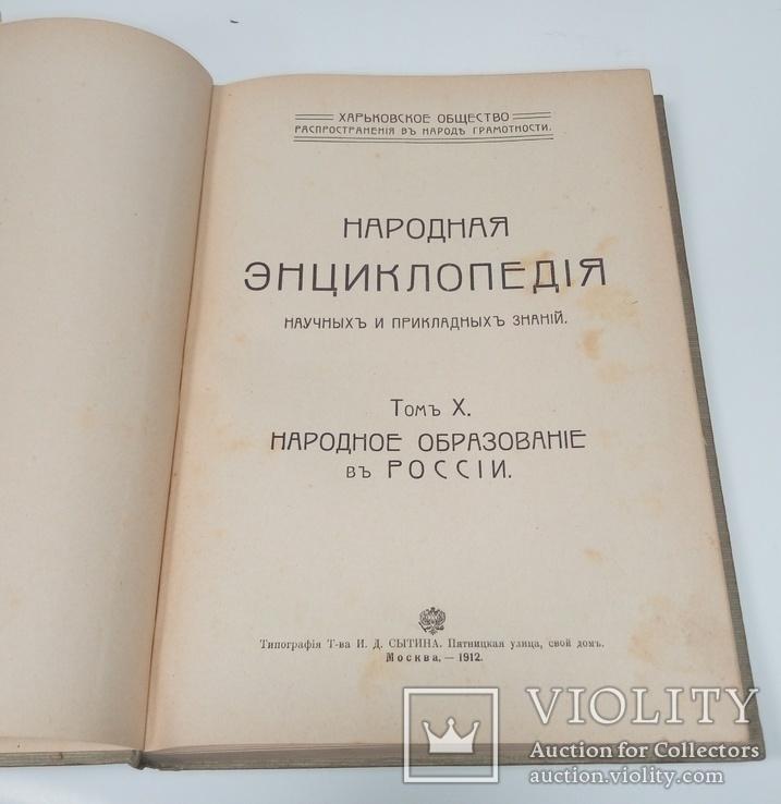 Народная энциклопедия научных и прикладных знаний. Том 10., фото №6