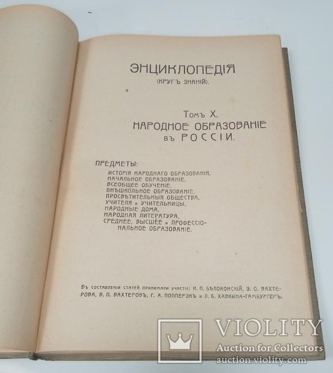 Народная энциклопедия научных и прикладных знаний. Том 10., фото №7