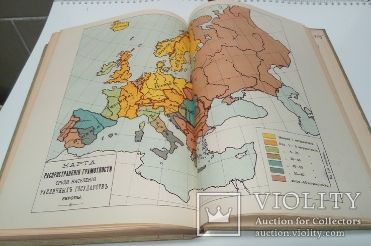 Народная энциклопедия научных и прикладных знаний. Том 10., фото №8