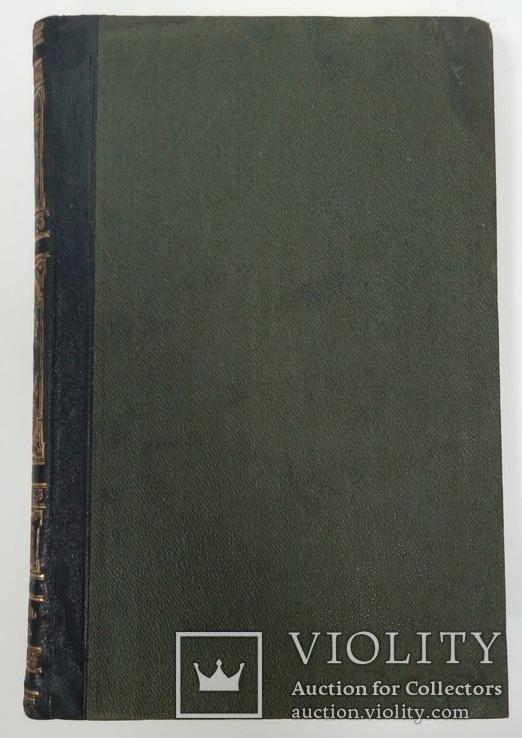 Энциклопедический словарь Брокгауза и Ефрона  2 дополнительный том, фото №3