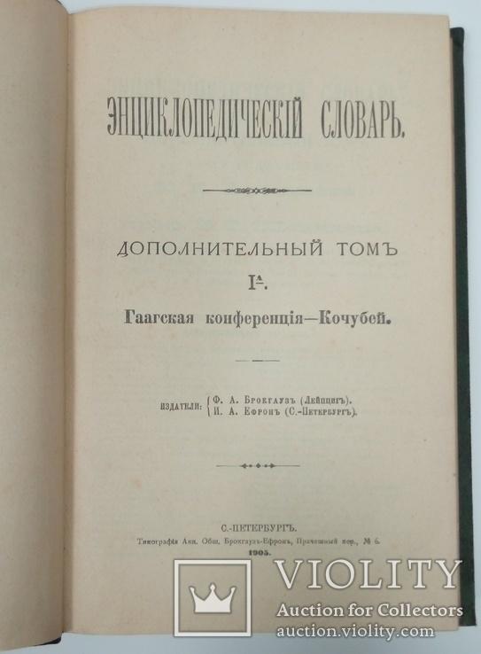 Энциклопедический словарь Брокгауза и Ефрона  2 дополнительный том, фото №6