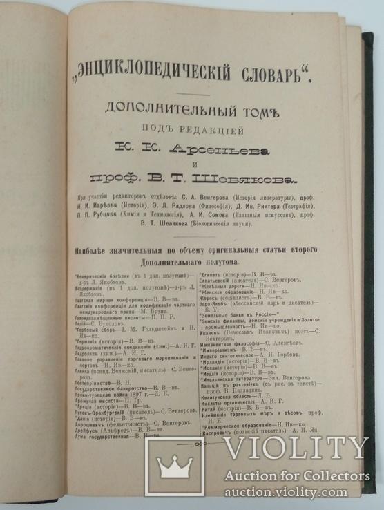 Энциклопедический словарь Брокгауза и Ефрона  2 дополнительный том, фото №7